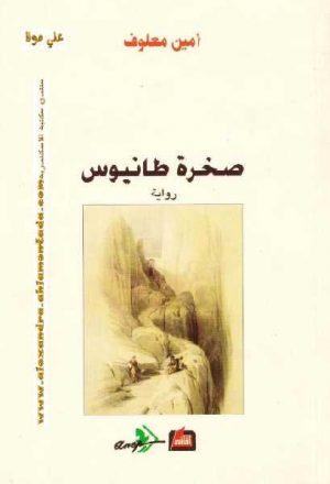 صخرة طانيوس- رواية