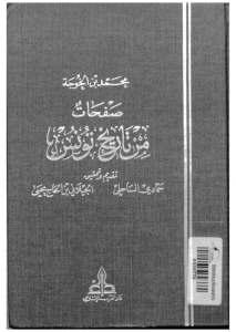 صفحات من تاريخ تونس