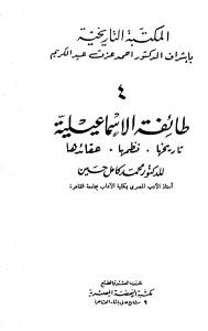 طائفة الإسماعيلية تاريخها..نظمها..عقائدها