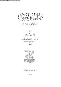 طرابلس الغرب في الماضي والحاضر