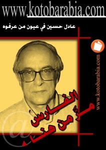 عادل حسين في عيون من عرفوه ...الفارس مر من هنا
