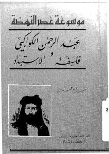 عبد الرحمن الكواكبي وفلسفة الإستبداد