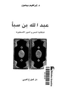 عبد الله بن سبأ اشكالية النص والدين والأسطورة