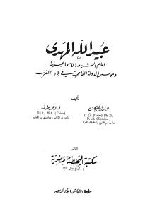 عبيد الله المهدي إمام الشيعة الإسماعيلية ومؤسس الدولة الفاطمية في بلاد المغرب