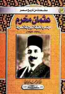 عثمان محرم مهندس الحقبة الليبرالية المصرية