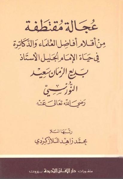 عجالة مقتطفة من أقلام أفاضل العلماء والدكاترة في حياة الإمام الجليل الأستاذ بديع الزمان سعيد النورسي