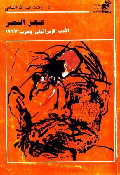 عجز النصر الأدب الإسرائيلي وحرب 1967