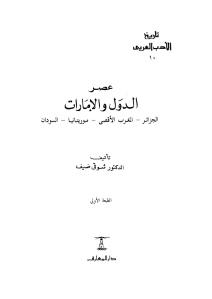 عصر الدول والإمارات الجزائر -المغرب الأقصى-