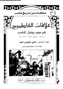 علاقات الفاطميين في مصر بدول المغرب