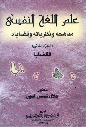 علم اللغة النفسي مناهجه ونظرياته وقضاياه (الجزء الثاني)