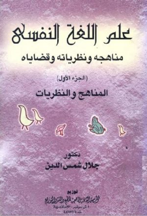 علم اللغة النفسي مناهجه ونظرياته وقضاياه (الجزء الأول)